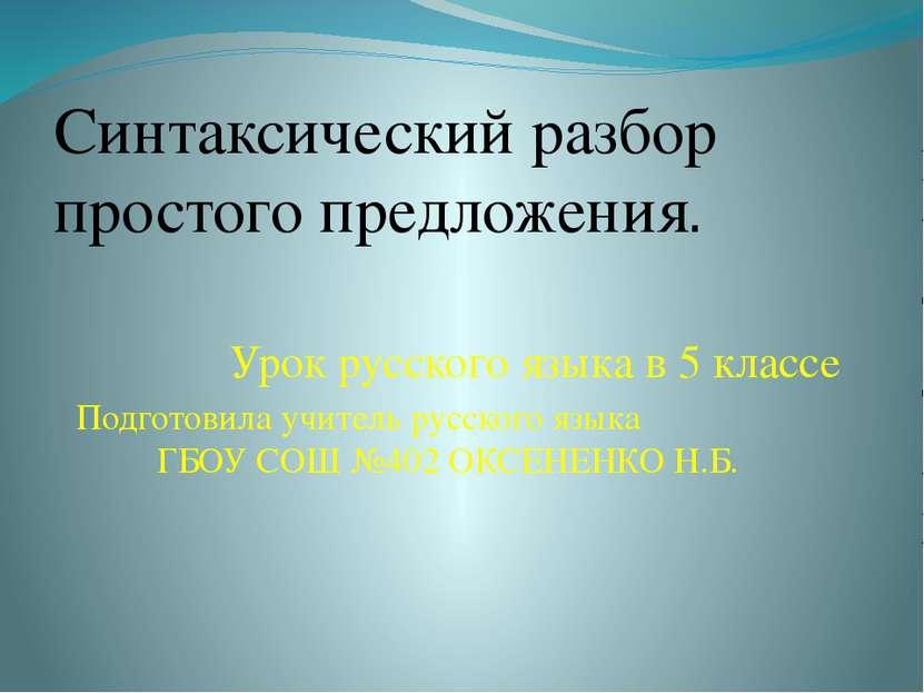 Синтаксический разбор простого предложения. Урок русского языка в 5 классе По...
