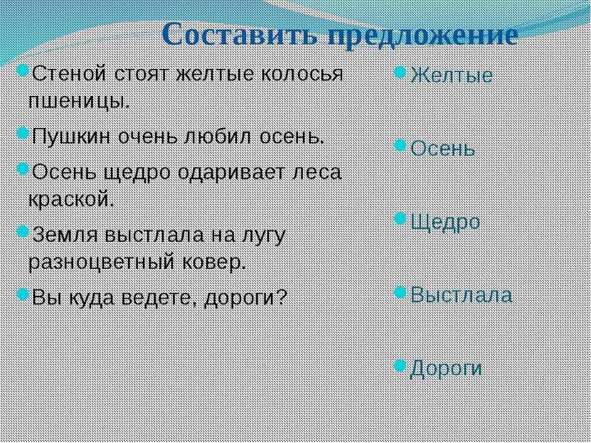 Составить предложение Стеной стоят желтые колосья пшеницы. Пушкин очень любил...