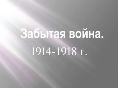 Забытая война. 1914-1918 г.