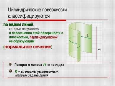 Цилиндрические поверхности классифицируются по видам линий, которые получаютс...