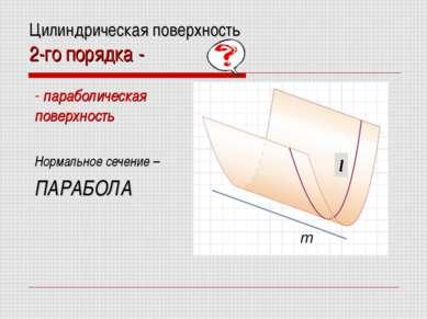 Цилиндрическая поверхность 2-го порядка - - параболическая поверхность Нормал...