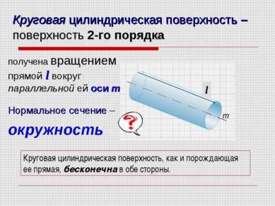 Круговая цилиндрическая поверхность – поверхность 2-го порядка получена враще...