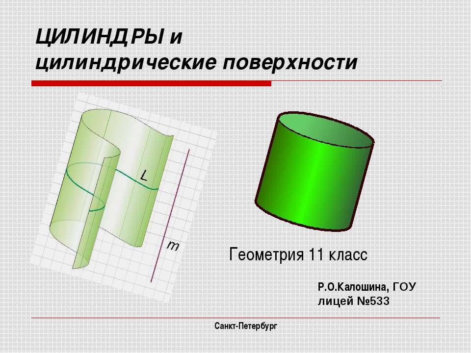ЦИЛИНДРЫ и цилиндрические поверхности Геометрия 11 класс Р.О.Калошина, ГОУ ли...