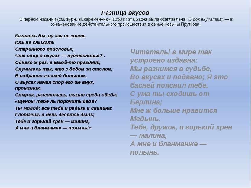 Разница вкусов В первом издании (см. журн. «Современник», 1853 г.) эта басня ...