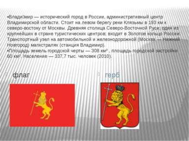 •Влади мир — исторический город в России, административный центр Владимирской...