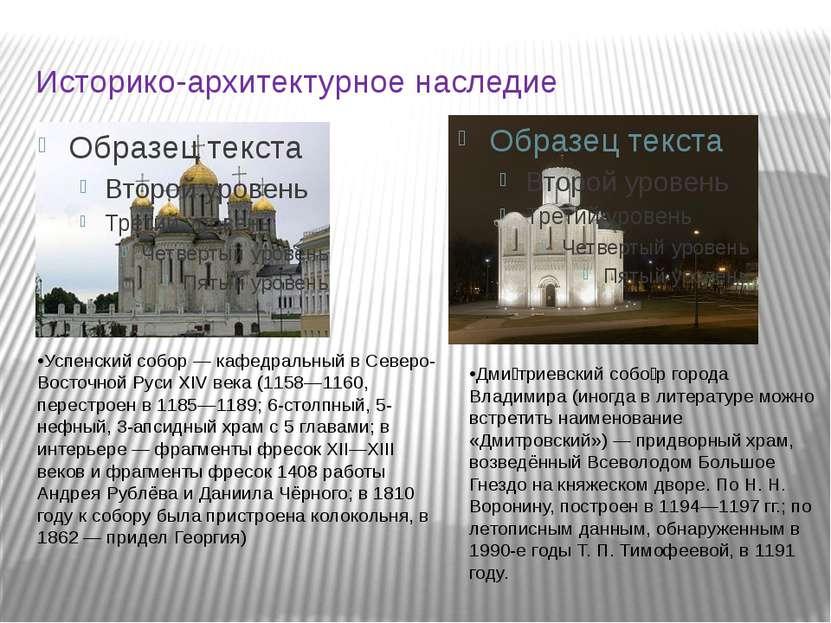 Историко-архитектурное наследие •Успенский собор — кафедральный в Северо-Вост...
