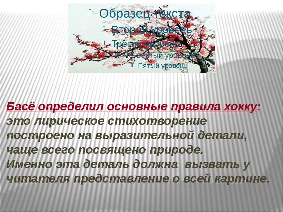 Басё определил основные правила хокку: это лирическое стихотворение построено...