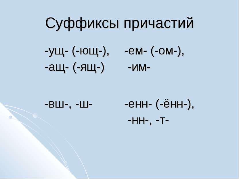 Суффиксы причастий -ущ- (-ющ-), -ащ- (-ящ-) -ем- (-ом-), -им- -вш-, -ш- -енн-...