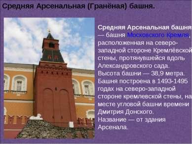 Средняя Арсенальная (Гранёная) башня. Средняя Арсенальная башня — башня Моско...