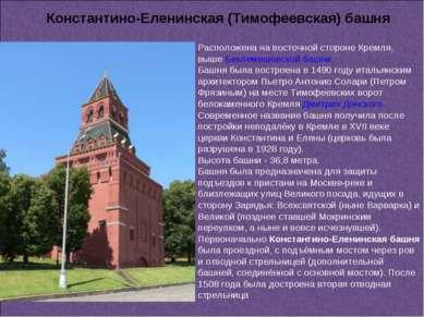 Расположена на восточной стороне Кремля, выше Беклемишевской башни. Башня был...