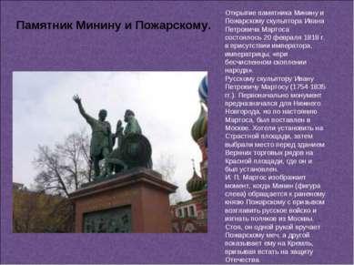 Открытие памятника Минину и Пожарскому скульптора Ивана Петровича Мартоса сос...