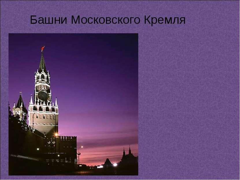 Башни Московского Кремля