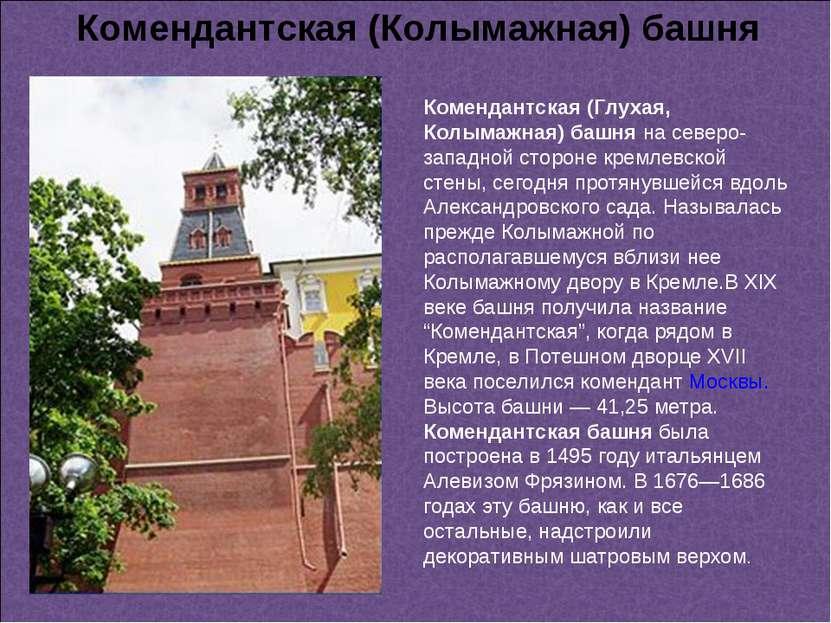 Комендантская (Глухая, Колымажная) башня на северо-западной стороне кремлевск...