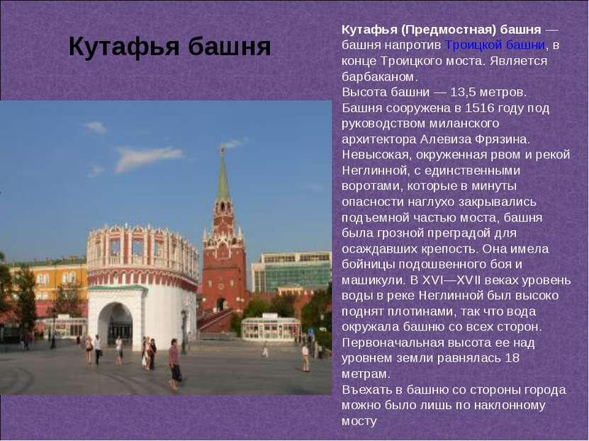 Кутафья (Предмостная) башня — башня напротив Троицкой башни, в конце Троицког...