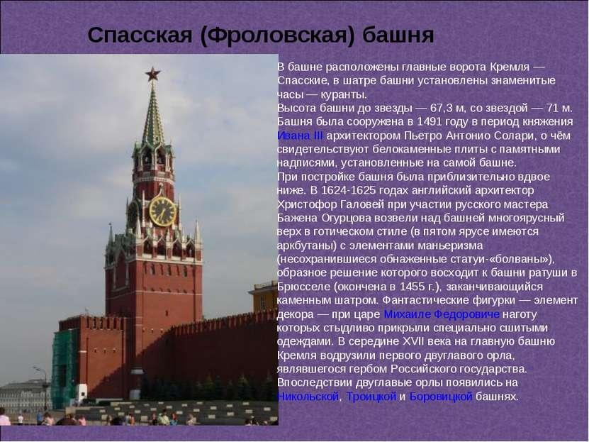 В башне расположены главные ворота Кремля — Спасские, в шатре башни установле...
