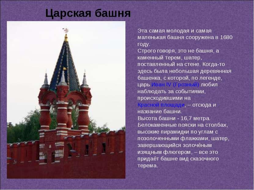 Эта самая молодая и самая маленькая башня сооружена в 1680 году. Строго говор...
