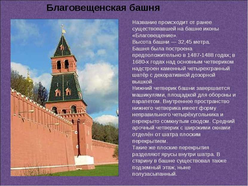 Благовещенская башня Название происходит от ранее существовавшей на башне ико...