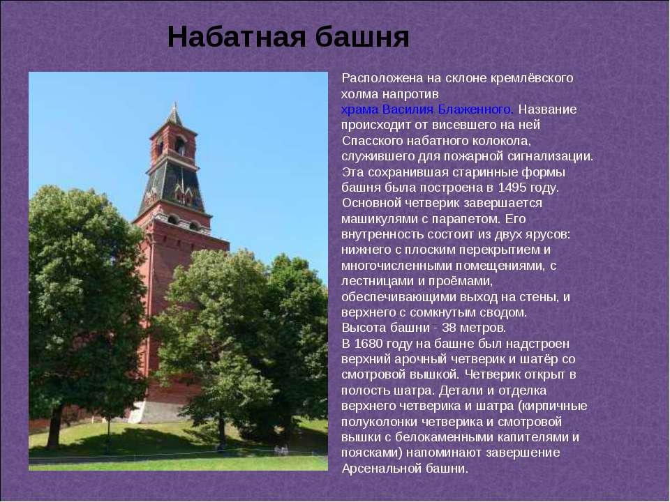 Расположена на склоне кремлёвского холма напротив храма Василия Блаженного. Н...