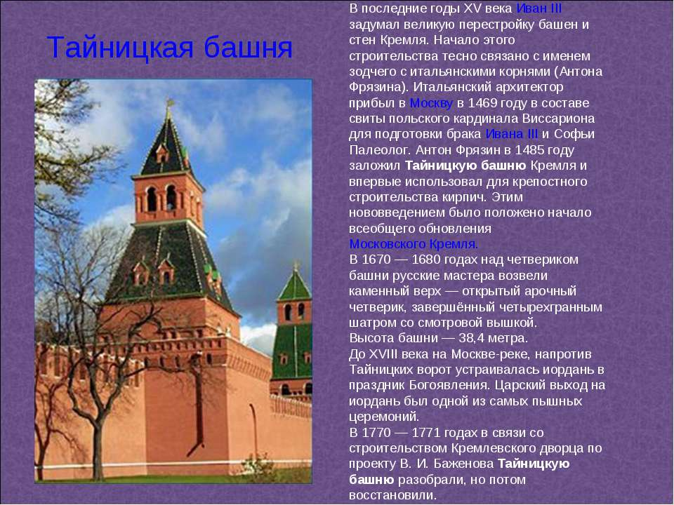 Тайницкая башня В последние годы XV века Иван III задумал великую перестройку...