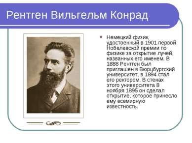 Рентген Вильгельм Конрад Немецкий физик, удостоенный в 1901 первой Нобелевско...