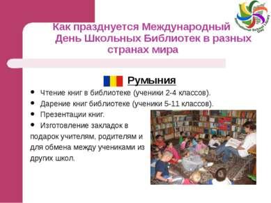 Как празднуется Международный День Школьных Библиотек в разных странах мира Р...