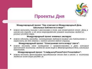 """Проекты Дня Международный проект """"Как отмечается Международный День Школьных ..."""