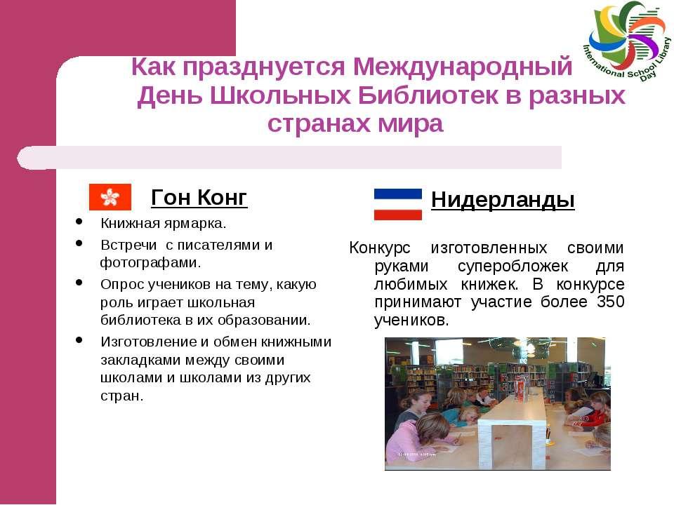 Как празднуется Международный День Школьных Библиотек в разных странах мира Г...