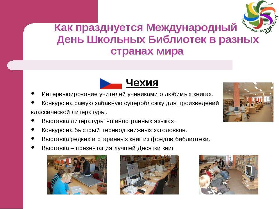 Как празднуется Международный День Школьных Библиотек в разных странах мира Ч...