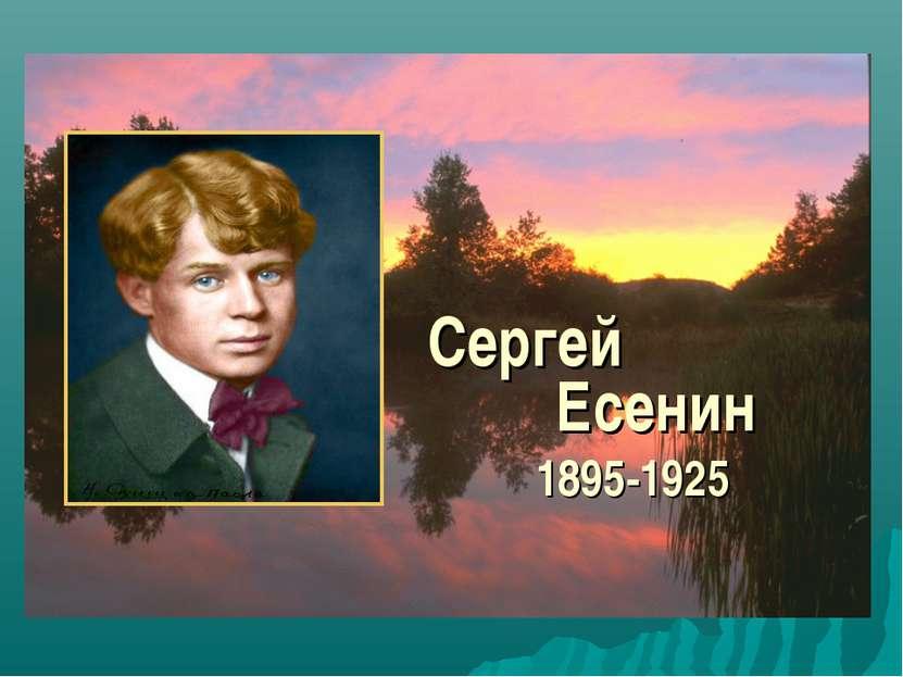 Сергей Есенин 1895-1925