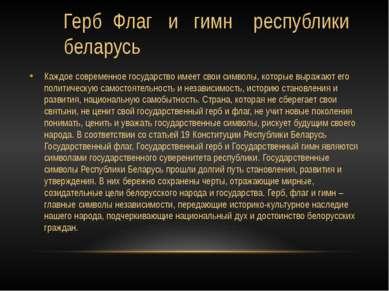 Герб Флаг и гимн республики беларусь Каждое современное государство имеет сво...