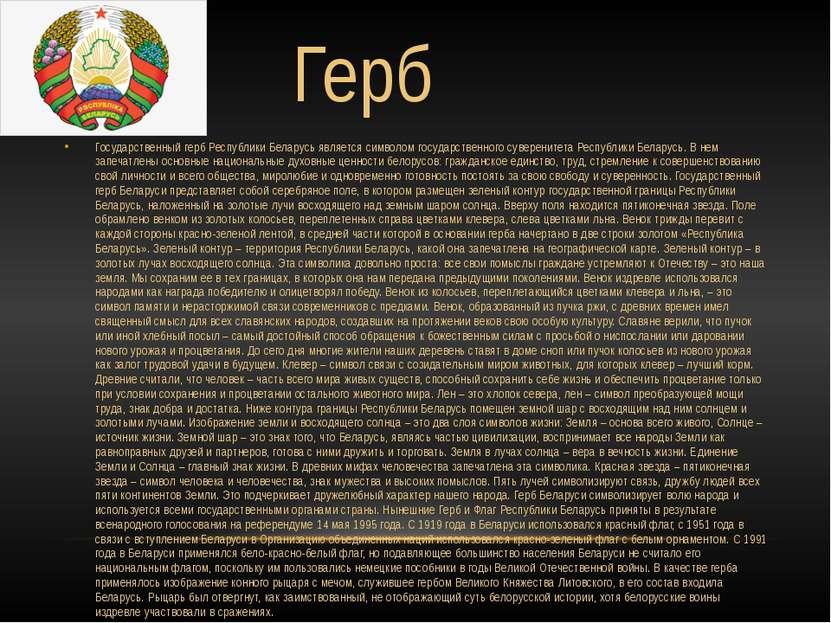 Герб Государственный герб Республики Беларусь является символом государственн...