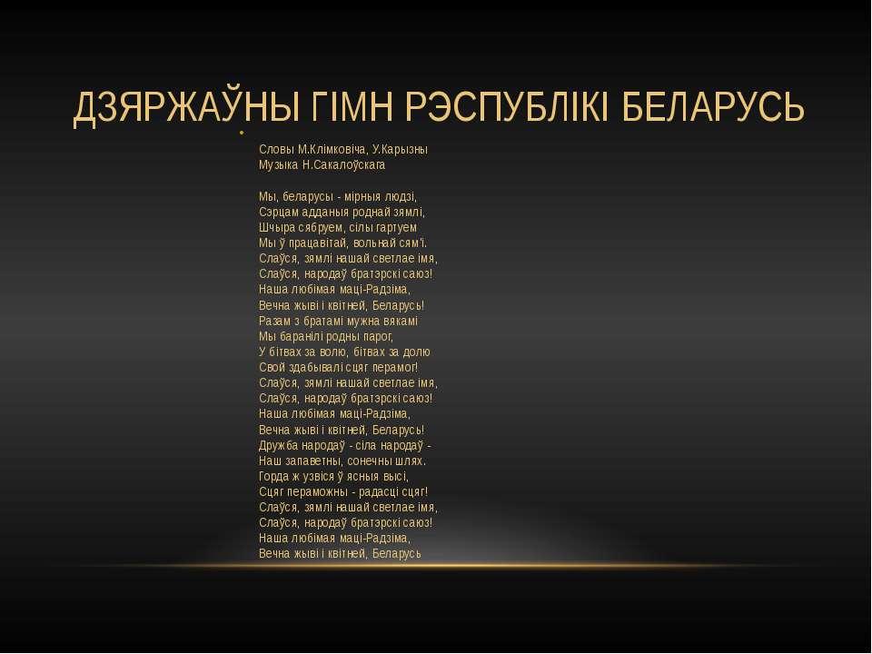 ДЗЯРЖАЎНЫ ГІМН РЭСПУБЛІКІ БЕЛАРУСЬ Словы М.Клімковіча, У.Карызны Музыка Н.Сак...