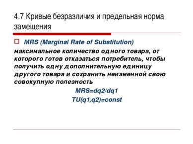 4.7 Кривые безразличия и предельная норма замещения MRS (Marginal Rate of Sub...