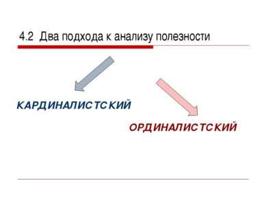 4.2 Два подхода к анализу полезности КАРДИНАЛИСТСКИЙ ОРДИНАЛИСТСКИЙ