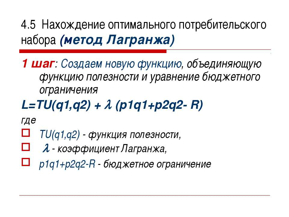 4.5 Нахождение оптимального потребительского набора (метод Лагранжа) 1 шаг: С...
