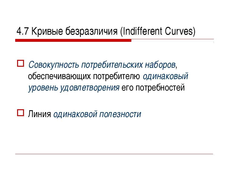 4.7 Кривые безразличия (Indifferent Curves) Cовокупность потребительских набо...