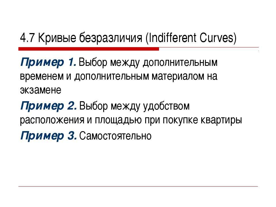 4.7 Кривые безразличия (Indifferent Curves) Пример 1. Выбор между дополнитель...