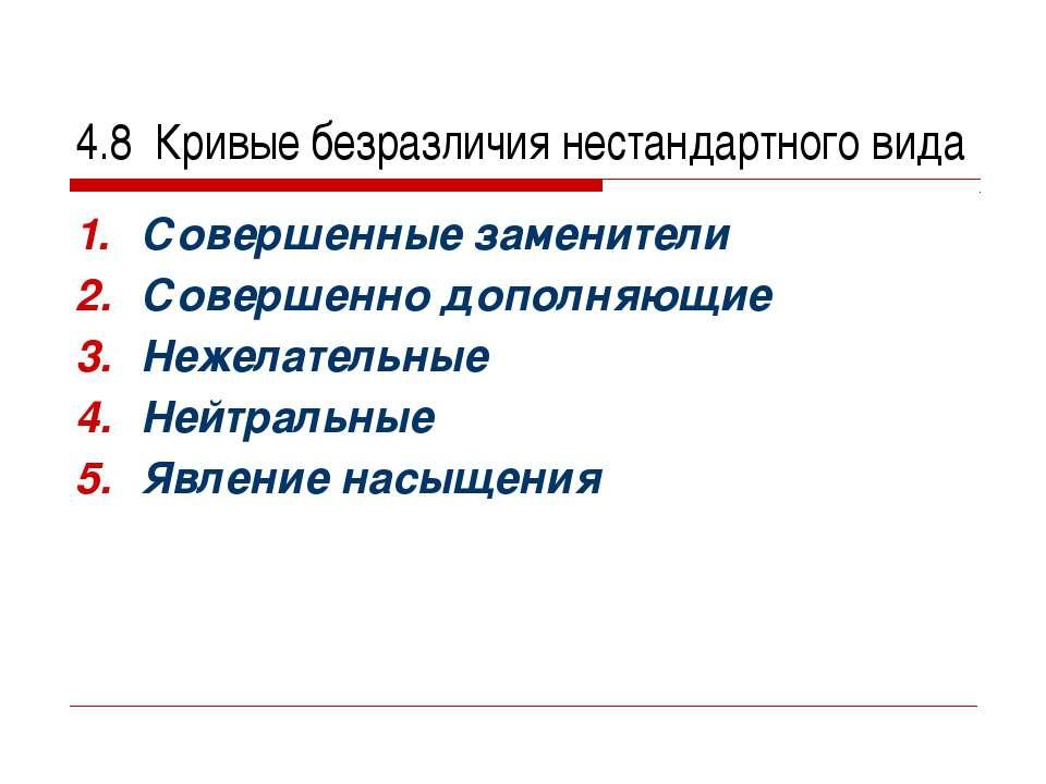 4.8 Кривые безразличия нестандартного вида Совершенные заменители Совершенно ...