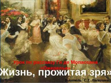 «Жизнь, прожитая зря» Урок по рассказу Ги де Мопассана «Ожерелье» Учитель: С....