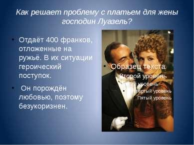 Как решает проблему с платьем для жены господин Луазель? Отдаёт 400 франков, ...