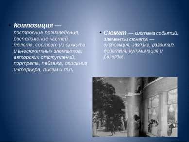 Композиция — построение произведения, расположение частей текста, состоит из ...