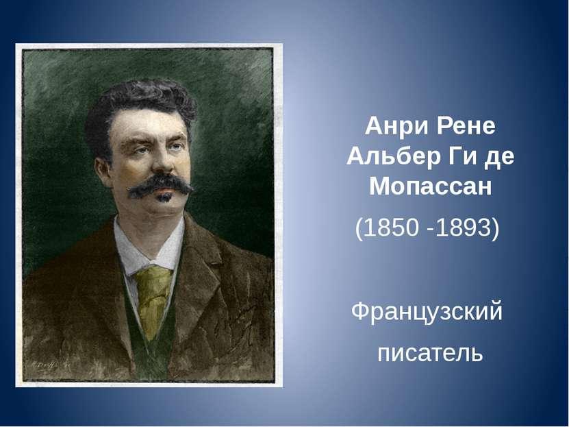 Анри Рене Альбер Ги де Мопассан (1850 -1893) Французский писатель
