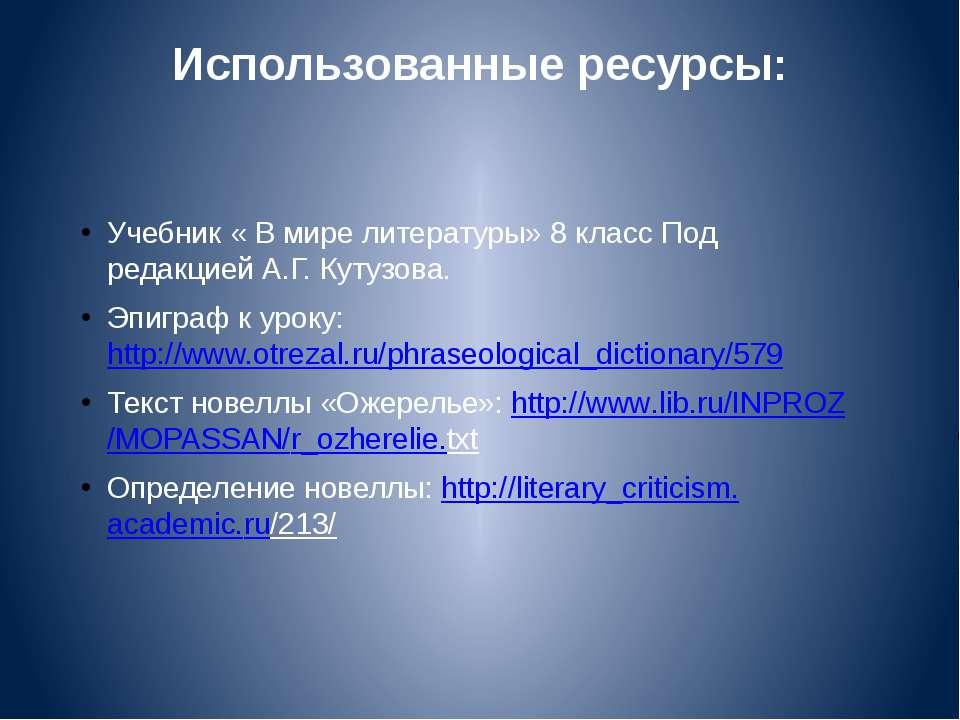 Использованные ресурсы: Учебник « В мире литературы» 8 класс Под редакцией А....