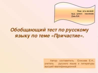 Язык есть вековой труд целого поколения. Даль В.И. Обобщающий тест по русском...
