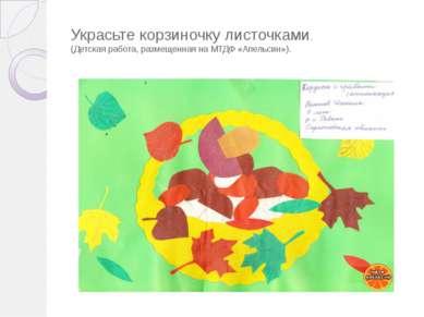 Украсьте корзиночку листочками. (Детская работа, размещенная на МТДФ «Апельси...