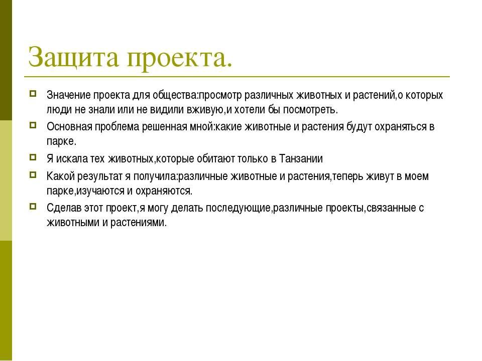 Защита проекта. Значение проекта для общества:просмотр различных животных и р...