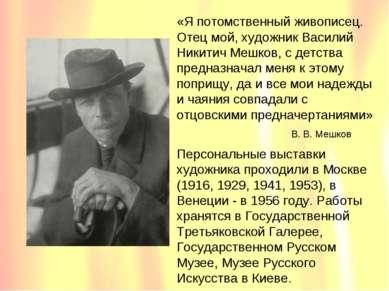 «Я потомственный живописец. Отец мой, художник Василий Никитич Мешков, с детс...