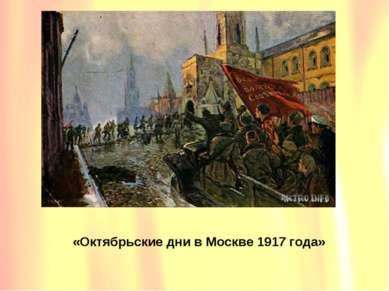 «Октябрьские дни в Москве 1917 года»
