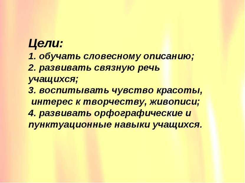 Цели: 1. обучать словесному описанию; 2. развивать связную речь учащихся; 3. ...