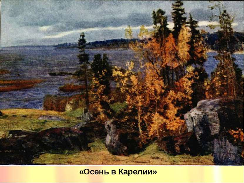 «Осень в Карелии»